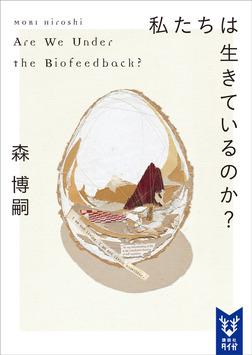 私たちは生きているのか? Are We Under the Biofeedback?-電子書籍