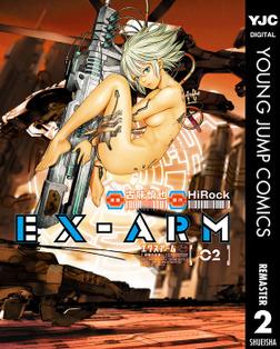 EX-ARM エクスアーム リマスター版 2-電子書籍