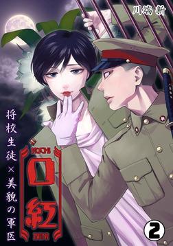 口紅~将校生徒×美貌の軍医~(2)-電子書籍