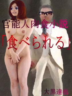 官能人肉食小説「食べられる」-電子書籍