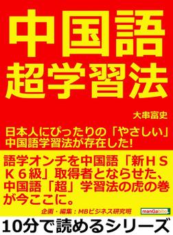 中国語超学習法。日本人にぴったりの「やさしい」中国語学習法が存在した!-電子書籍