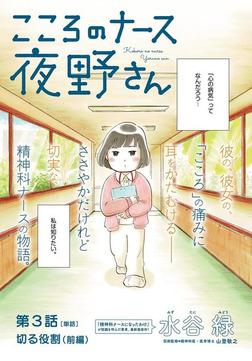 こころのナース夜野さん【単話】(3)-電子書籍