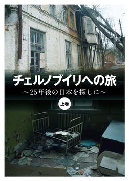 チェルノブイリへの旅 ~25年後の日本を探しに~〈上巻〉-電子書籍