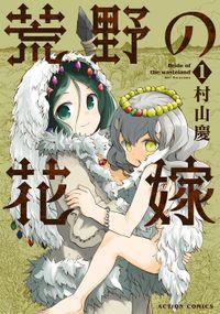 荒野の花嫁  1
