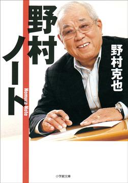 野村ノート-電子書籍