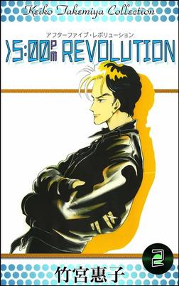 >5:00PM REVOLUTION (2)-電子書籍