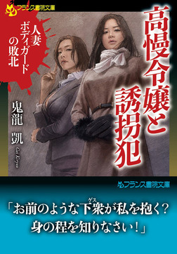 高慢令嬢と誘拐犯 人妻ボディガードの敗北-電子書籍