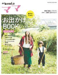 Hanakoママ 親子のためのお出かけBOOK 2016年 秋冬編