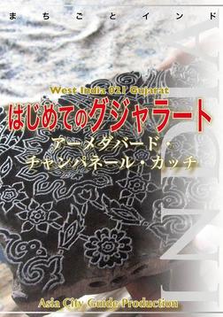 【audioGuide版】西インド021はじめてのグジャラート ~アーメダバード・チャンパネール・カッチ-電子書籍