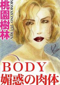 BODY 媚惑の肉体(アネ恋♀宣言)