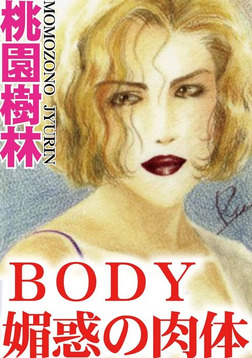 BODY 媚惑の肉体-電子書籍