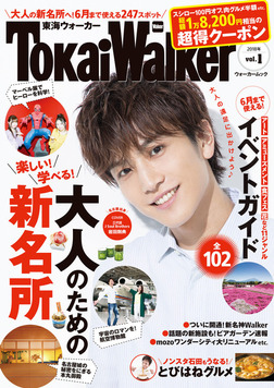 TokaiWalker東海ウォーカー2018年vol.1-電子書籍