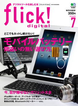 flick! digital 2012年7月号 vol.09-電子書籍