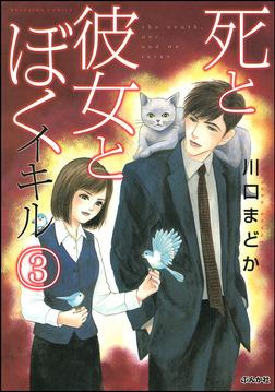 死と彼女とぼく イキル 3-電子書籍