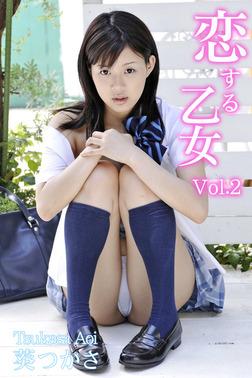 葵つかさ-恋する乙女 Vol.2--電子書籍