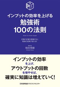 インプットの効率を上げる勉強術100の法則