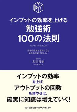 インプットの効率を上げる勉強術100の法則-電子書籍