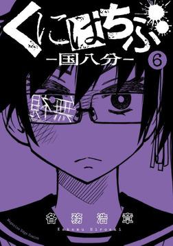 くにはちぶ(6)-電子書籍