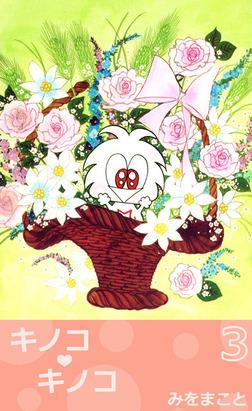 キノコ・キノコ 3-電子書籍