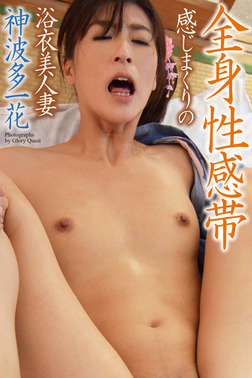 全身性感帯 感じまくりの浴衣美人妻 神波多一花 写真集-電子書籍