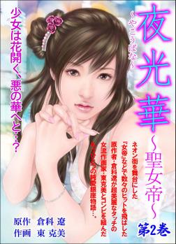 夜光華~聖女帝~ 第2巻-電子書籍