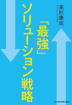 「最強」ソリューション戦略-電子書籍