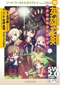 ソード・ワールド2.0リプレイ from USA 10 英雄之剣 ―アンセルムズソード―-電子書籍