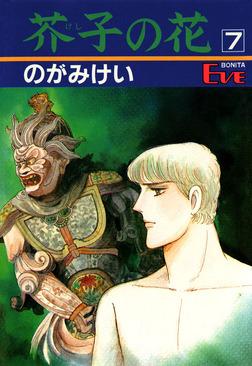 芥子の花 7-電子書籍