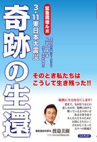 奇跡の生還 緊急現地ルポ 3・11東日本大震災 そのとき私たちはこうして生き残った!!