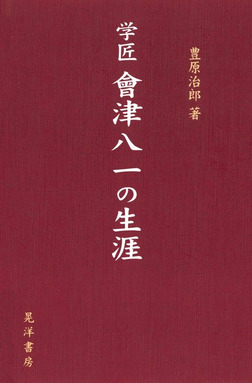 学匠 會津八一の生涯-電子書籍