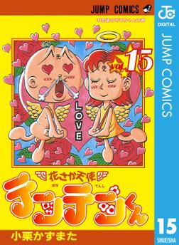 花さか天使テンテンくん 15-電子書籍