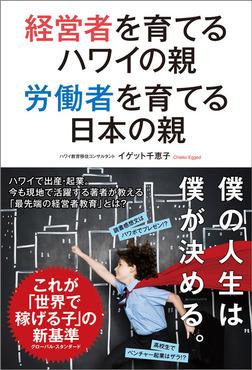 経営者を育てるハワイの親 労働者を育てる日本の親-電子書籍