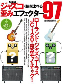 ギター・マガジン ジャズコで聴き比べる歪みエフェクター97-電子書籍
