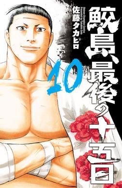 鮫島、最後の十五日 10-電子書籍