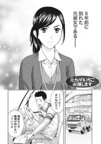 艶肌マニアックス 【分冊版 3/9】