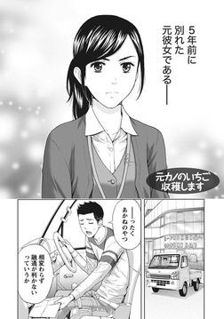 艶肌マニアックス 【分冊版 3/9】-電子書籍