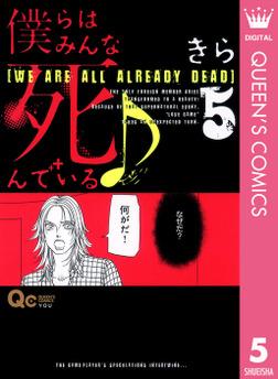 僕らはみんな死んでいる♪ 5-電子書籍