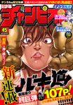 週刊少年チャンピオン2018年45号