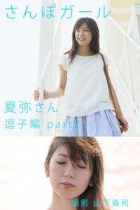 さんぽガール 夏弥さん 逗子編part2