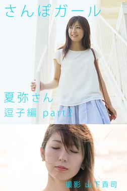 さんぽガール 夏弥さん 逗子編part2-電子書籍