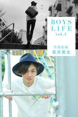 BOYSLIFE vol.4 若月勇太 外苑前編-電子書籍