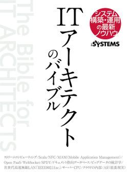 ITアーキテクトのバイブル(日経BP Next ICT選書)-電子書籍