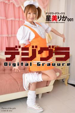 デジグラ・デラックス 星美りか 001-電子書籍