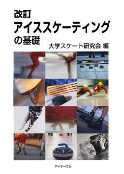 改訂 アイススケーティングの基礎-電子書籍