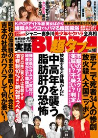 実話BUNKA超タブー vol.48