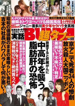 実話BUNKA超タブー vol.48-電子書籍