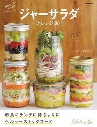 野菜たっぷり作りおきジャーサラダ アレンジ80
