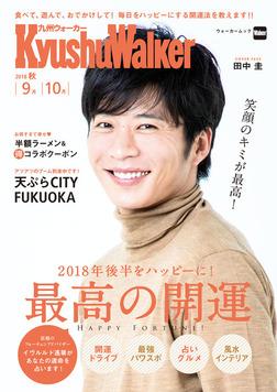 KyushuWalker九州ウォーカー2018秋-電子書籍