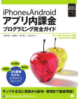 iPhone&Androidアプリ内課金プログラミング完全ガイド-電子書籍