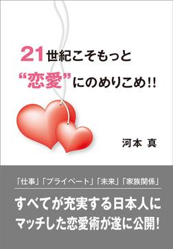 21世紀こそもっと恋愛にのめりこめ!!-電子書籍
